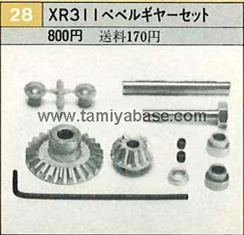 Tamiya XR311 BEVEL GEAR SET 50028
