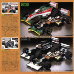 Tamiya guide book 1994_2 img 14