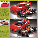 Tamiya guide book 1994_2 img 15