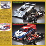 Tamiya guide book 1994_2 img 17