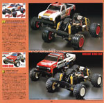 Tamiya guide book 1994_2 img 22