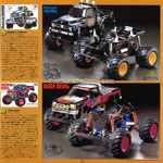 Tamiya guide book 1994_2 img 23
