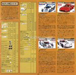 Tamiya guide book 1994_2 img 27