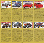 Tamiya guide book 1994_2 img 28