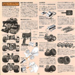 Tamiya guide book 1994_2 img 33