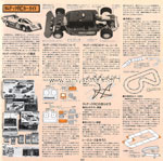 Tamiya guide book 1994_2 img 34